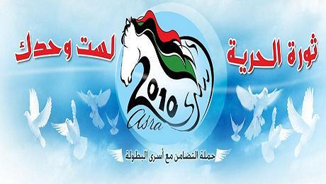 شارك معنا فى حملة التضامن مع الاسرى فى سجون الصهاينه