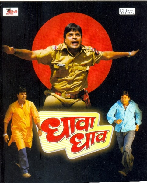 Dhava Dhav (2009) - Marathi Movie