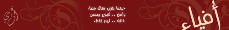 •·.·´¯`·.·•¤¦  أفـيـاء  ¦¤ •·.·´¯`·.·•