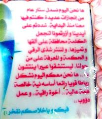 """أدام الله رباط """"الكلمة"""" 3>"""