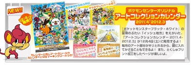 Pokemon 2011 Calendar Art Collection PokeCenJP