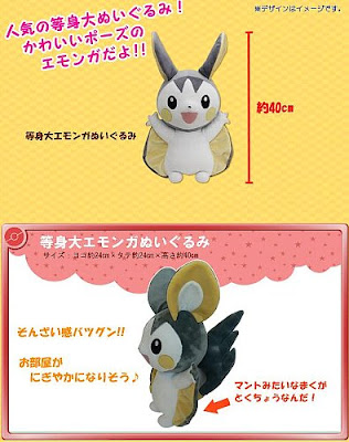 Pokemon Fan Club Emonga Emolga Life Size Plush