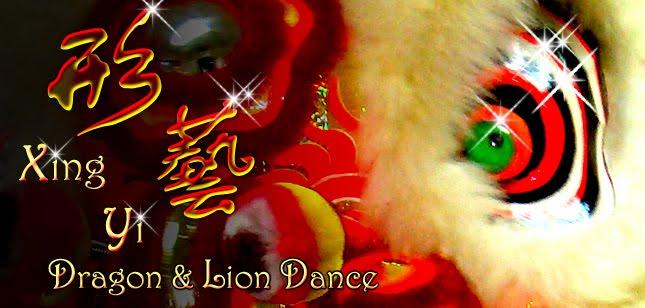 Xing Yi Dragon Lion Dance Troupe  形藝龍獅院