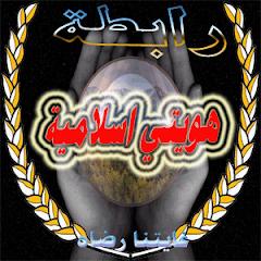 هويتى اسلامية