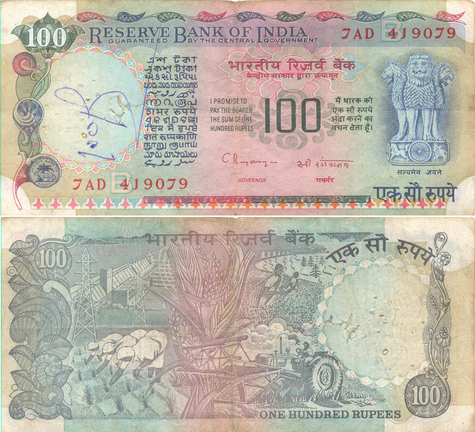 Indian currency trading