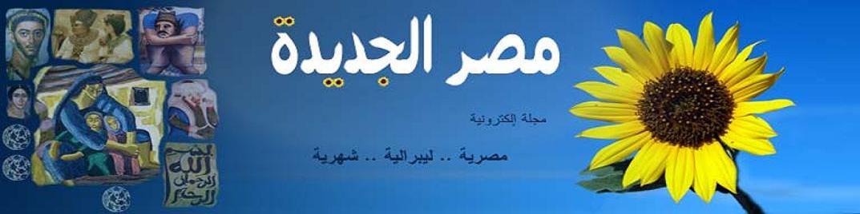 مصر الجديدة