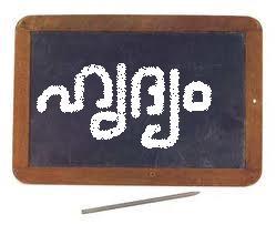 hridyam