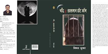 विमल कुमार का नया उपन्यास
