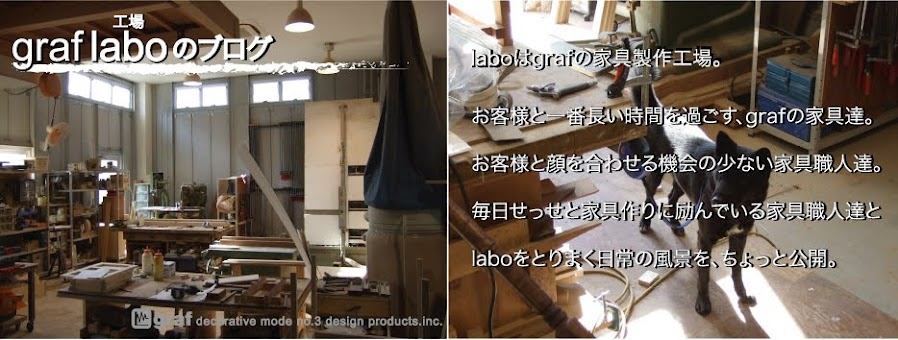 graf laboブログ グラフラボブログ graf-labo