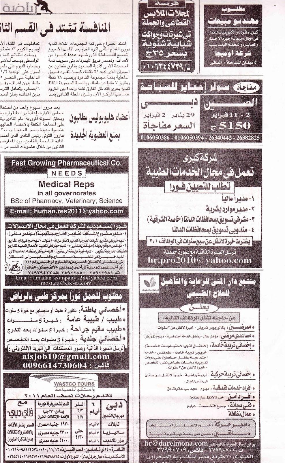 وظائف أهرام الجمعه 7/1/2011: http://forex2b.blogspot.com.br/2011/01/712011_4217.html