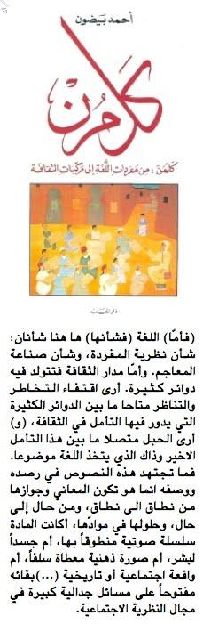 Ahmad Beydoun