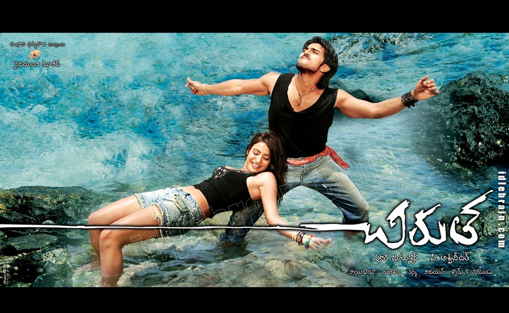 Chirutha Movie DVDRip Download | ALL IN ONE- Technology