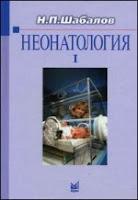 Учебник Неонатология Шабалов