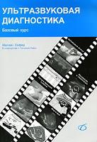 Книга: Ультразвуковая Диагностика (УЗИ) Скачать бесплатно книгу