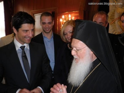 Сакис Рувас (Sakis Rouvas) и Экуменический Патриарх Варфоломей