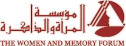 المرأة و الذاكرة