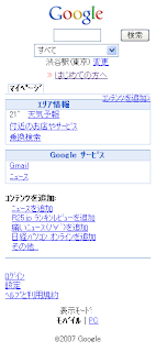 GoogleMobile type2