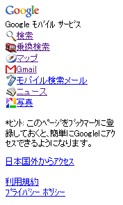 GoogleMobile List type