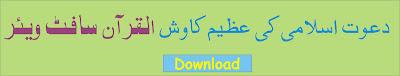 Al Quran Software
