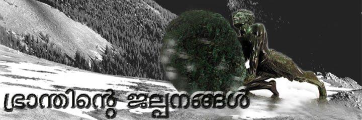 ഭ്രാന്തിന്റെ ജല്പനങ്ങള്