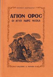 Θέμος Κορνάρος – Οι άγιοι χωρίς μάσκα