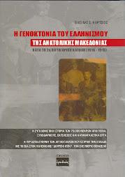 «Η γενοκτονία του Ελληνισμού της ανατολικής Μακεδονίας, κατά τη 2η βουλγαρική κατοχή (1916-1918)»