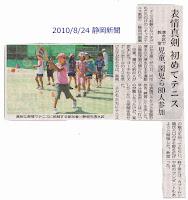 静岡新聞の記事