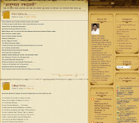 Sujay's Marathi Kavita Blog
