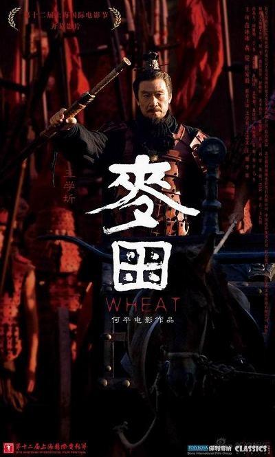 [wheat+poster.jpg]