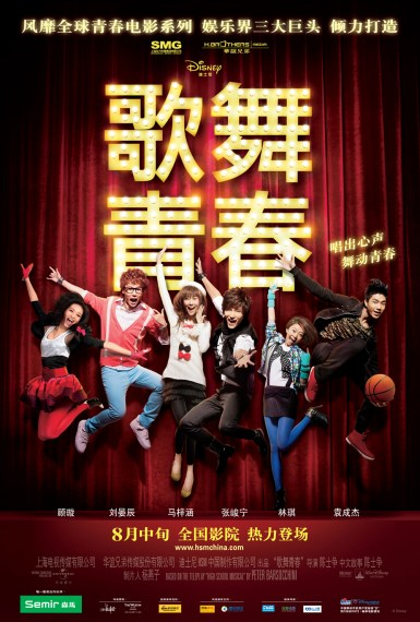 Disney's High School Musical - China (2010)   I DO REVIEWS FOR FUN