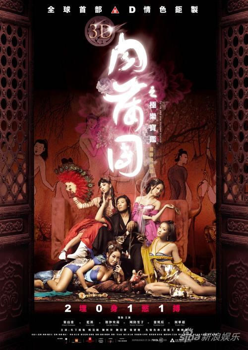 تحميل فيديو (2011) Extreme Ecstasy (The first film SEX) صور 3d sex and zen 1st poster.jpg