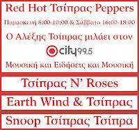 Διαφήμιση του City 99.5 χρησιμοποιεί το όνομα του Αλέξη Τσίπρα