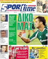 Εξώφυλλο Sportime 3 Απριλίου 2008