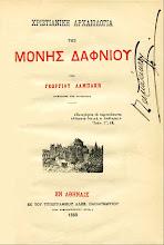 εκδοση 1889