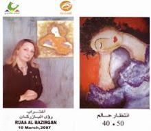 المعرض الشخصي الرابع - القاهرة 2007
