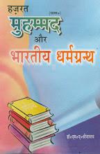 हजरत मौहम्मद सल्ल. और भारतीय धर्मग्रंथ e-book (pdf)