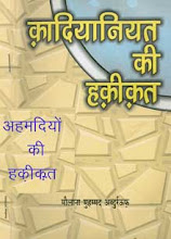 hindi pdf book : qadiyaniyat ki haqeeqat