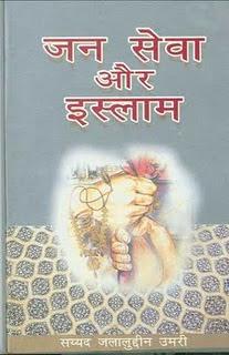 Book: जन सेवा और इस्लाम jan-sewa-social-service-islam