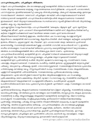 Malayalam Love Letters Image Search Results