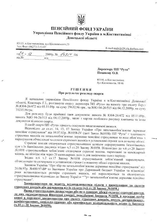 В решениях начальник Константиновского ПФУ Кожокарь Г.И скрывает факт радиоактивного заражения !