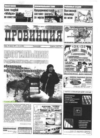 Первая страница газты