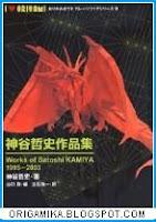 Книга оригами works of satoshi kamiya 1995 2003