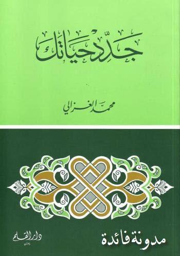 تلخيص كتاب جدد حياتك لمحمد الغزالي