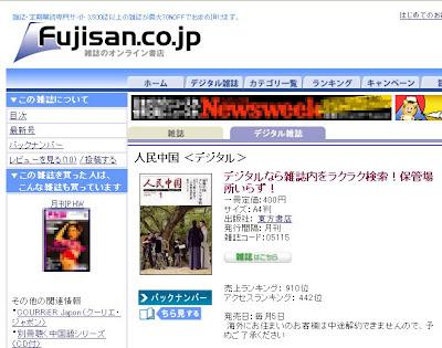 Fujisan.co.jpの『人民中国(デジタル版)』販売ページ