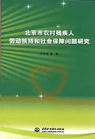 北京市農村残疾人労動扶持和社会保障問題研究