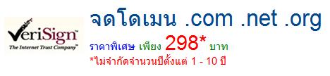 จดโดเมน .COM แค่ 298 บาท