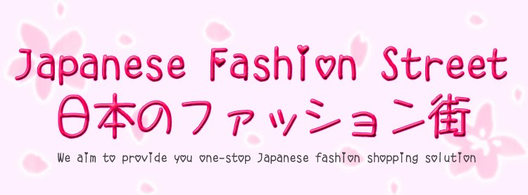 Japanese Fashion Street 日本のファッション街