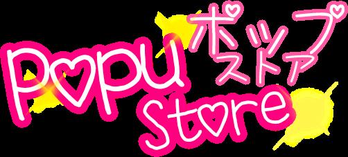 ポップストア Popu Store