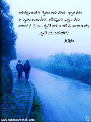 Telugu Kavithalu on Friendship http://sivapicscollection.blogspot.com/2009/07/telugu-friendship-quotes.html#!