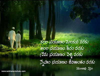 love quotes in telugu. friendship quotes in telugu. Telugu Friendship Quotes